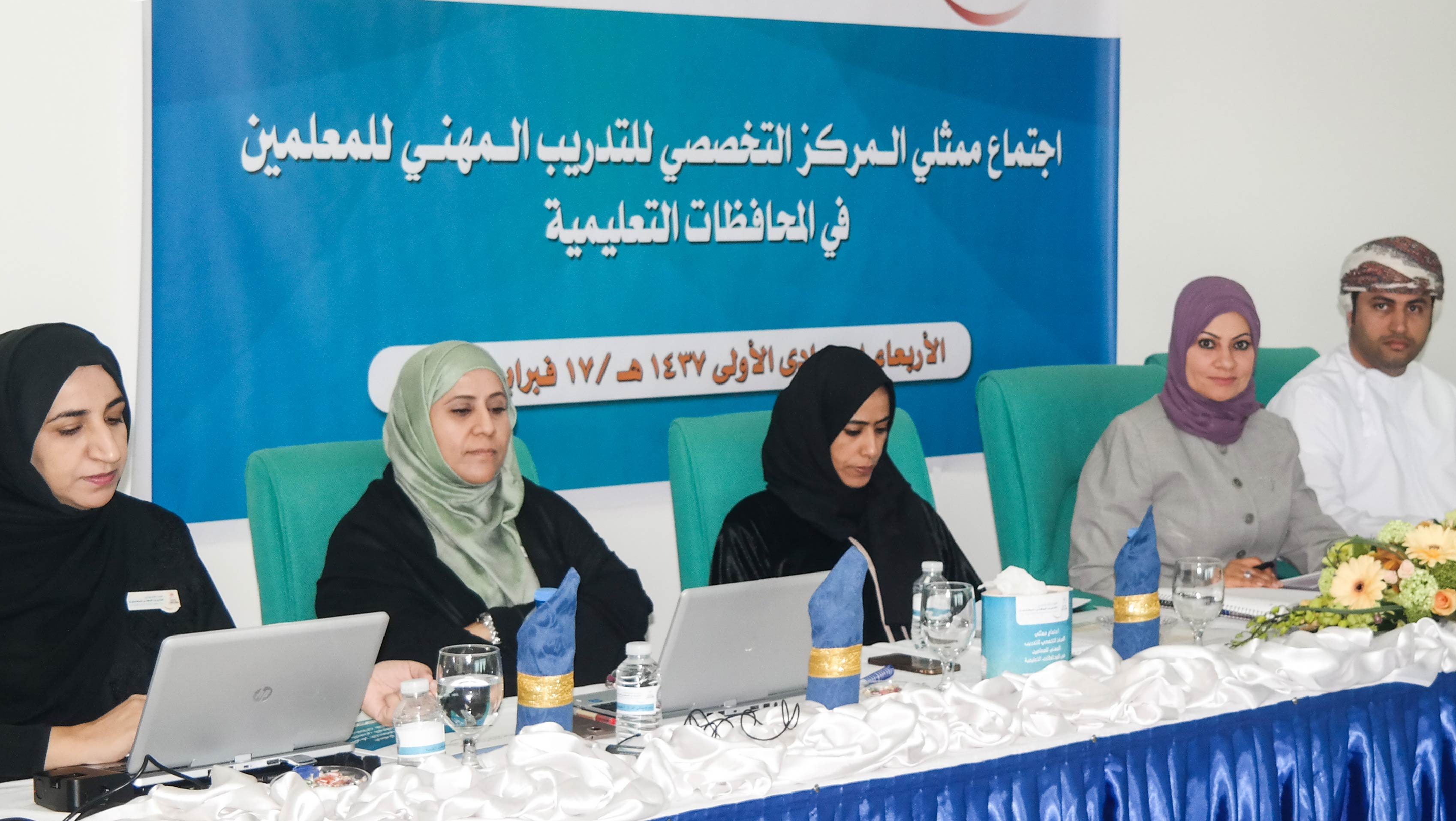 الاجتماع الأول لممثلي المركز  التخصصي للتدريب المهني  للمعلمين .